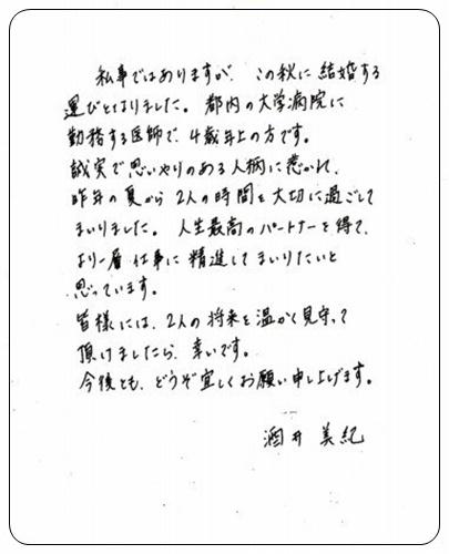 酒井美紀結婚報告