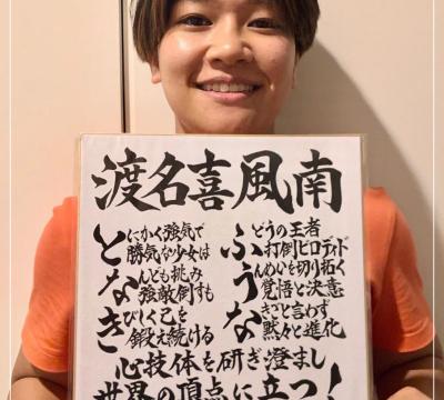渡名喜風南(柔道)は4姉妹の末っ子!かわいいと話題の姉や父母の顔画像を紹介!